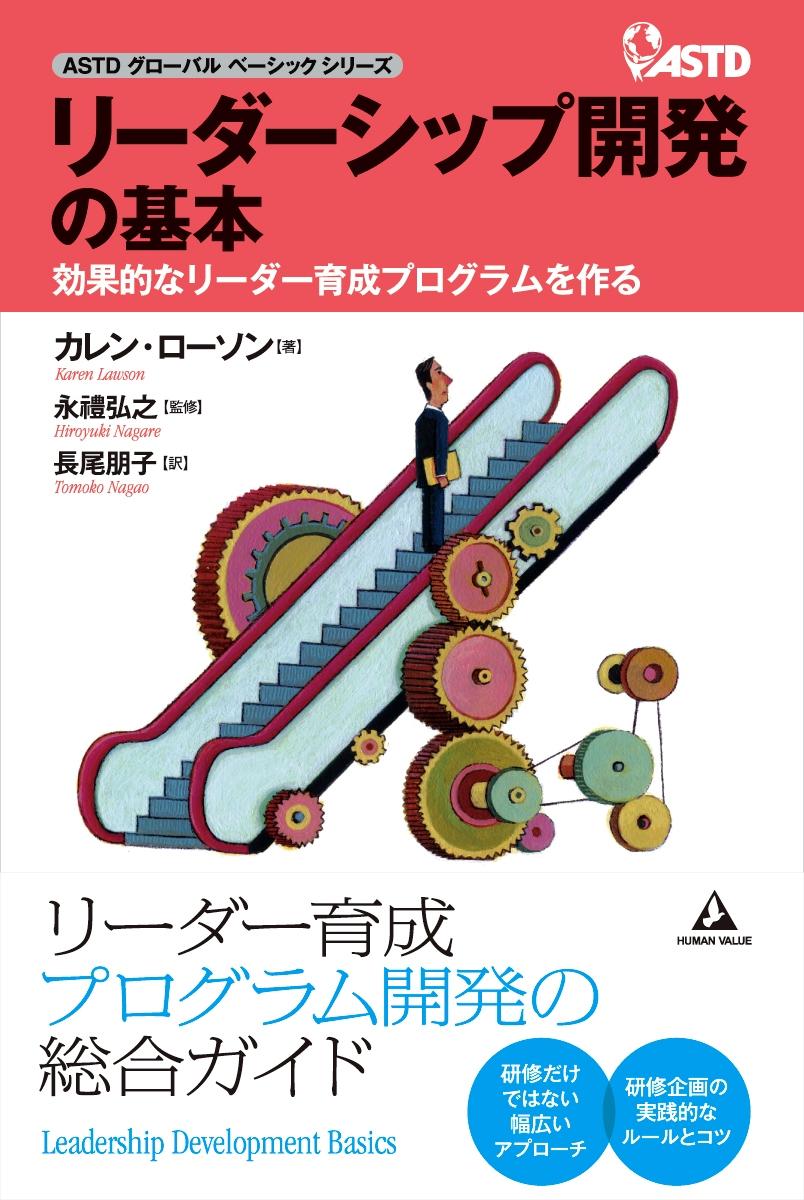 ASTDグローバルベーシックシリーズ『リーダーシップ開発の基本』